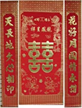 Chinese Double Happiness Scroll Set (3 scrolls) - Velvet with gold embossing Double Happiness Scroll size: 28.00