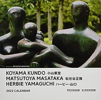 彫刻の森美術館カレンダー2022 「小山薫堂 東京会議」 ([カレンダー])