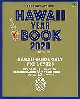 HAWAII YEARBOOK 2020 (エイムック 4551)