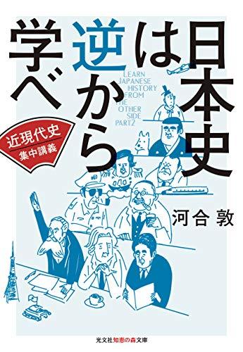 日本史は逆から学べ 近現代史集中講義 (光文社知恵の森文庫)の詳細を見る