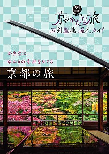 刀剣聖地巡礼ガイド 京のかたな旅 (刀剣画報BOOKS 1)