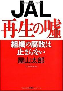 JAL再生の嘘