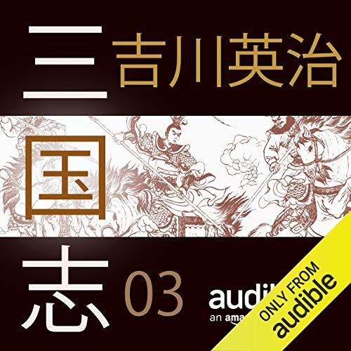 『三国志 03』のカバーアート