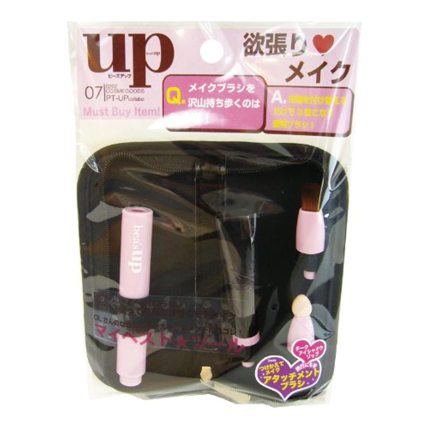 ディスパッチ発明謝るbea`s up(ビーズアップ) アタッチメントブラシセット