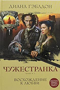 Outlander Part 1 of 2 - Book  of the Outlander Split-Volume Edition