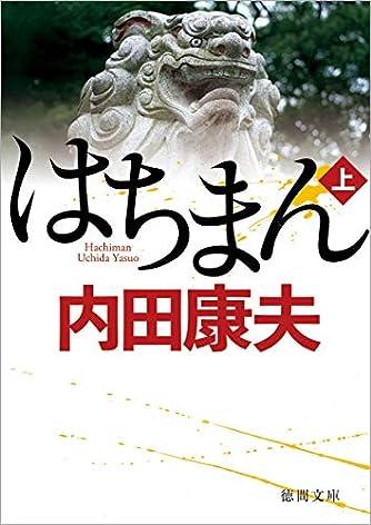 はちまん上 (徳間文庫)