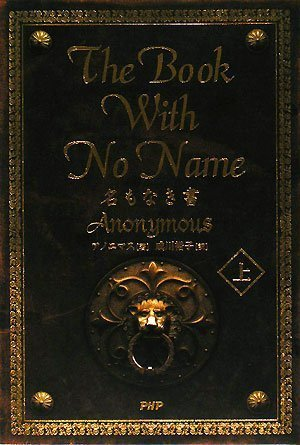 THE BOOK WITH NO NAME<上>の詳細を見る