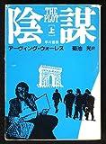陰謀〈上〉 (ハヤカワ文庫NV)