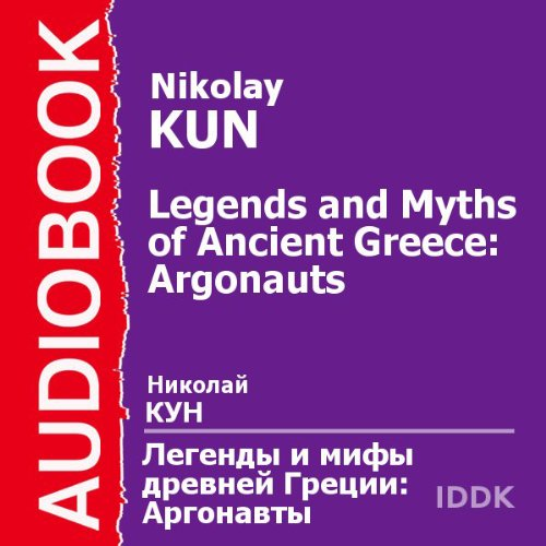 Legends and Myths of Ancient Greece: Argonauts [Russian Edition] audiobook cover art