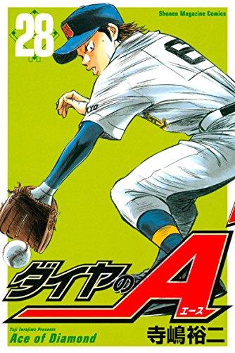 ダイヤのA(28) (週刊少年マガジンコミックス)