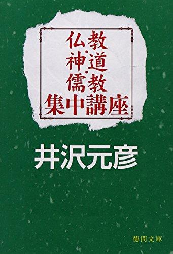 仏教・神道・儒教集中講座 (徳間文庫)
