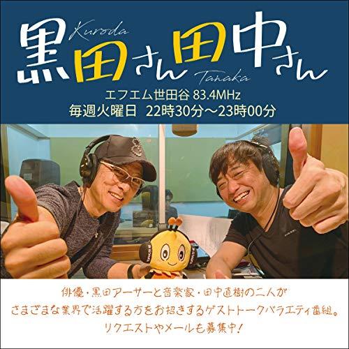 Page de couverture de エフエム世田谷・ラジオ番組 『黒田さん田中さん』第2回(2019年10月8日OA)