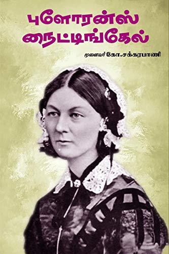 Florence Nightingale / புளோரன்ஸ் நைட்டிங்கேல்