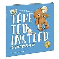 绘本花园:泰迪替我去睡觉(平)