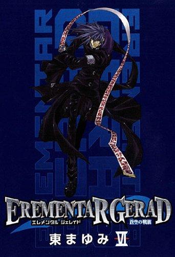 EREMENTAR GERAD -蒼空の戦旗- 6 (ブレイドコミックス)
