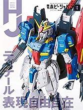 表紙: 月刊ホビージャパン2020年10月号 [雑誌] | ホビージャパン編集部