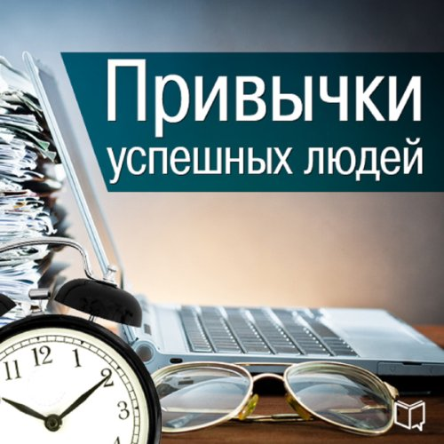 The Habits of Successful People (Russian Edition) audiobook cover art