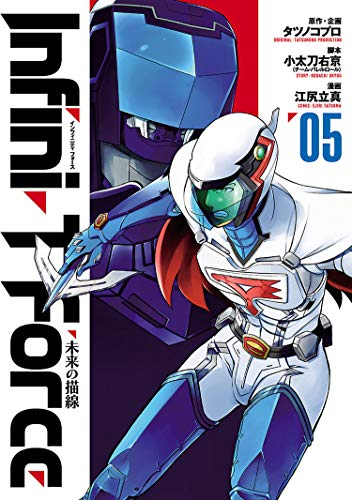 Infini-T Force 未来の描線(5) (ヒーローズコミックス)