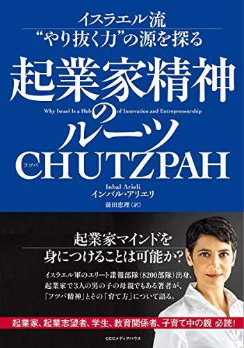 """起業家精神のルーツ CHUTZPAH イスラエル流""""やり抜く力""""の源を探る"""