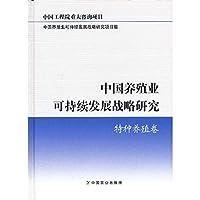 中国养殖业可持续发展战略研究 特种养殖卷