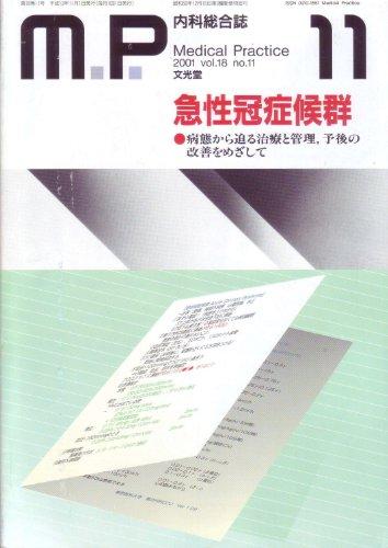 M.P. (メディカルプラクティス) 2001年 11月号 [雑誌]の詳細を見る