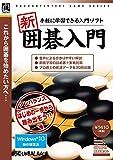 爆発的1480シリーズ 新囲碁入門 <新パッケージ版>