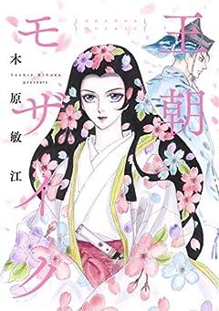 王朝モザイク (愛蔵版コミックス)