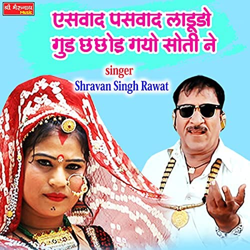 Shravan Singh Rawat