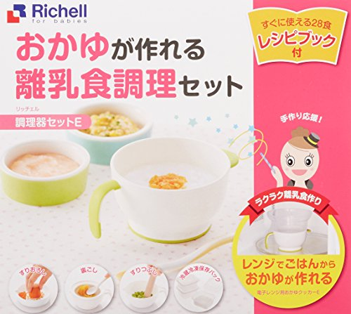 リッチェルRichell調理器セットE調理器他離乳食小分け冷凍容器レシピ本付