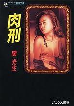 表紙: 肉刑 (フランス書院文庫) | 蘭 光生