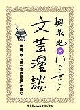 尾崎翠『第七官界彷徨』を読む(文芸漫談コレクション) (集英社ebookオリジナル)