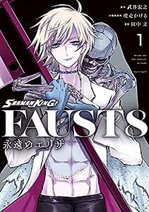 SHAMAN KING FAUST8 永遠のエリザ(1) (マガジンポケットコミックス)