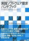 実践ソフトウェア要求ハンドブック (IT Architects'Archive ソフトウェア開発の実践)