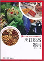 烹饪设备器具(卓越·21世纪烹饪与营养系列)