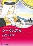 シークと乙女 (ハーレクインコミックス)