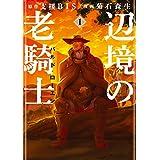 辺境の老騎士 バルド・ローエン(1) (ヤングマガジンコミックス)