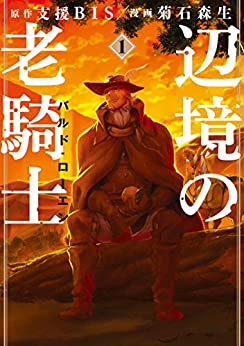 [支援BIS, 菊石森生]の辺境の老騎士 バルド・ローエン(1) (ヤングマガジンコミックス)
