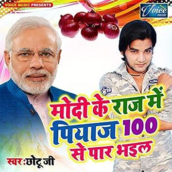 Modi Ji Ke Raj Me Piyaj 100 Se Paar Bhail