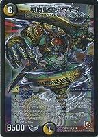 デュエルマスターズ/DMD-08/9/SR/悪魔聖霊アウゼス