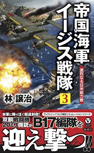 帝国海軍イージス戦隊 (3)激烈なる日米総力戦 (ヴィクトリー・ノベルス)