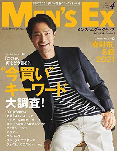 MEN'S EX (メンズ ・エグゼクティブ) 2021年4月号 [雑誌]