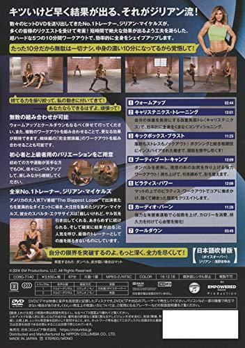 日本コロムビア『ジリアン・マイケルズの「10分間集中ダイエット」限界突破編』