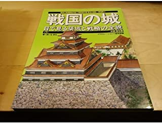 戦国の城―目で見る築城と戦略の全貌 (下) (歴史群像デラックス版 (3))