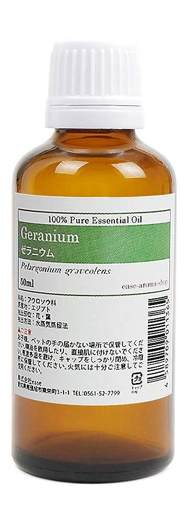 診断する復讐震えease アロマオイル エッセンシャルオイル ゼラニウム 50ml AEAJ認定精油