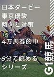 日本ダービー東京優駿傾向と対策: G1競馬 5分で読めるシリーズ