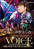 天童よしみ スペシャルコンサート『VOICE』~全国のみんなー!おいでよ!よしみの世界へ~[DVD]
