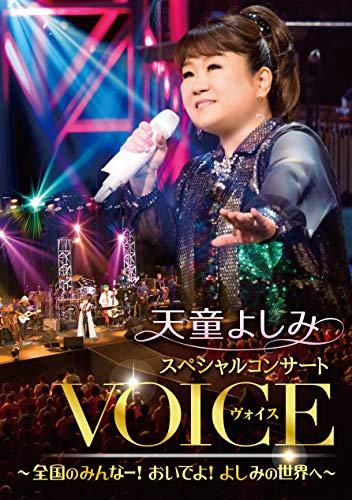 天童よしみスペシャルコンサートVOICE [DVD]