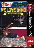 W★ING最凶伝説シリーズvol.9 WE LOVE W★ING 1st ANNIVERSARY [DVD]