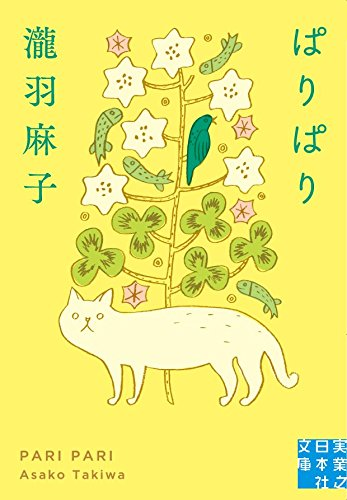 ぱりぱり (実業之日本社文庫)
