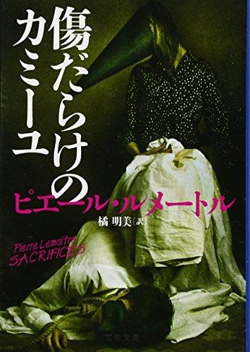 傷だらけのカミーユ (文春文庫) (文春文庫 ル 6-4)